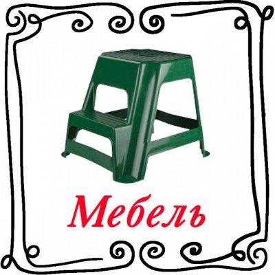 Альтернатива. Красивые пластиковые изделия для дома — Мебель — Мебель