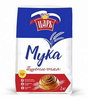 """Мука пшеничная в/с 2 кг """"Царь"""""""
