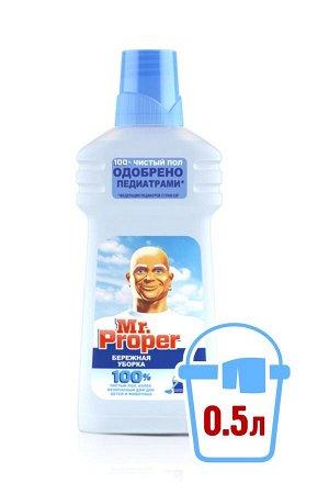 Моющая жидкость MR PROPER Бережная уборка (500 мл)
