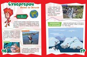 """Развивающий журнал """"Фиксики"""" № 11 ( ноябрь - 2019)"""