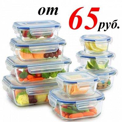 TV-Хиты! 📺 🥞 Все нужное на кухню и в дом!🍩🍕 — Контейнера пластиковые от 75 рублей  — Контейнеры