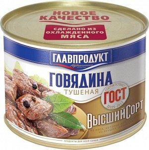 Говядина тушеная ВЫСШИЙ СОРТ 525 гр