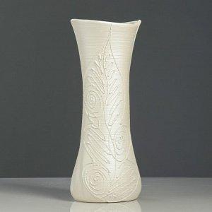"Ваза настольная ""Румба"" под шамот. перламутровая. 36 см. керамика"