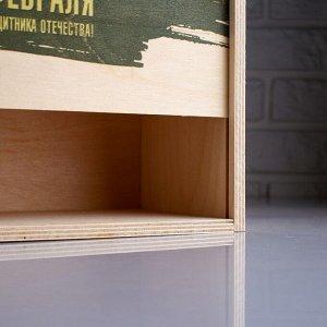 """Коробка подарочная 30?12?20 см деревянная пенал """"23 февраля. Камуфляж"""", с печатью"""