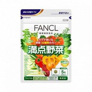 Комплекс витаминов Fancl из 18 овощей
