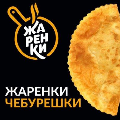 Мясная лавка! Курочка! Мясо! Овощи! Креветка от 329 рублей! — Жаренки, Чебурешки — Тесто и мучные изделия