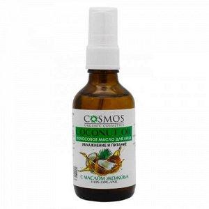 Кокосовое масло для лица «Увлажнение и питание» с маслом жожоба 50 мл