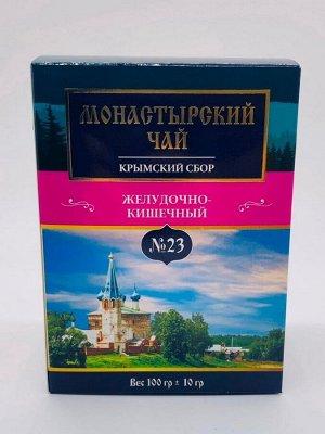 Монастырский чай №23 Желудочно-кишечный (картон) 100г