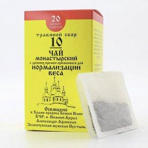 Монастырский чай №10 «Для нормализации веса» Архыз (фильтр-пакеты) 30г