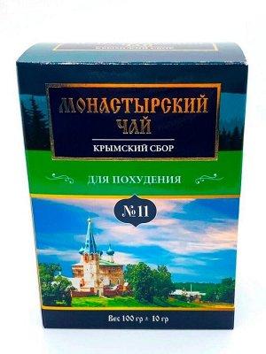Монастырский чай №11 Для похудения (картон) 100г