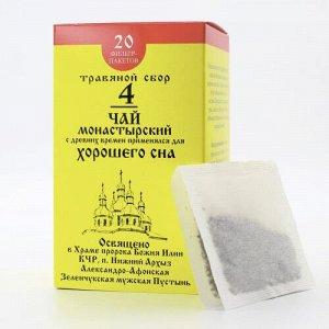 Монастырский чай №4 «Для хорошего сна» Архыз (фильтр-пакеты) 30г
