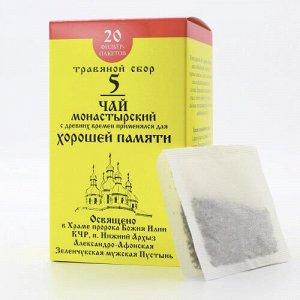 Монастырский чай №5 «Для хорошей памяти» Архыз (фильтр-пакеты) 30г