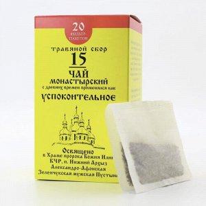 Монастырский чай №15 «Против стресса» Архыз (фильтр-пакеты) 30г