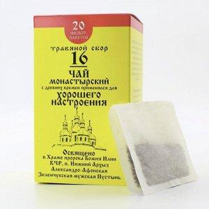 Монастырский чай №16 «Для хорошего настроения» Архыз (фильтр-пакеты) 30г
