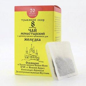 Монастырский чай №8 «Для желудка» Архыз (фильтр-пакеты) 30г