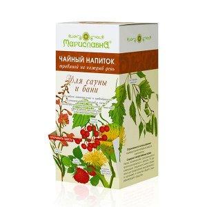 """Чайный напиток (в фильтр-пакетах) """"Для сауны и бани"""" с кипреем, плодами калины и девясилом"""