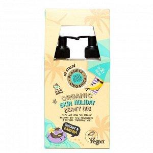 Подарочный набор Skin Holliday Planeta Organica