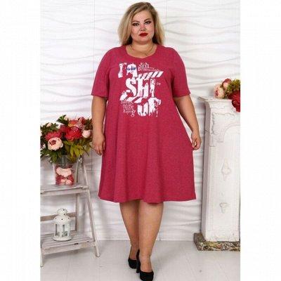 Одежда и Домашний Текстиль по отличной цене! BIGSIZE! Быстро — Женщинам. Платья — Платья