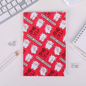 Ежедневник в точку «Милый барашек», А5, 64 листа