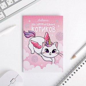 """Анкета для девочек """"Анкета для замурчательных котиков"""" 16 листов"""