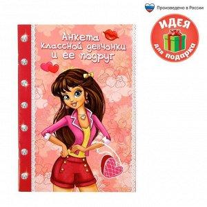 """Анкета для девочек """"Анкета классной девчонки и её подруг"""", А5, 32 страницы"""