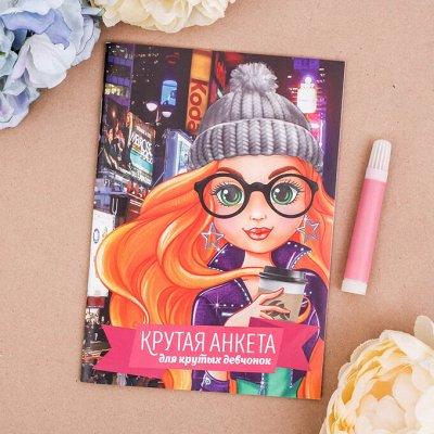Не скучай — почитай! Книжки для обучения и развлечения — Анкеты и дневники для девочек — Книги для творчества