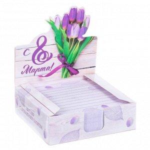 """Бумага для записей в коробке """"С 8 марта!"""", 250 листов, размер листа 9 х 9 см"""