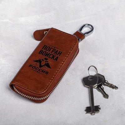 Автомагазин: все для Вашего мото🏍️ и авто🚙-2 — Ключницы — Аксессуары
