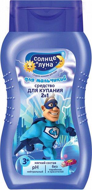 Ср-во д/купания 2 в1 СОЛНЦЕ И ЛУНА 200мл ЯРКИЕ МОМЕНТЫ д/мальчиков Супермен