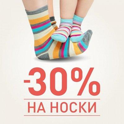 Брестские Носки и Колготки - для всей семьи! 🔥Акция🔥   — Акция недели. Скидка 30% — Носки