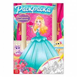 Раскраска «Сказочные принцессы», 16 стр., формат А4