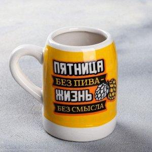 Кружка пивная сувенирная «Пятница», 200 мл
