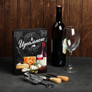 """Набор для вина и сыра в книжке """"Для идеального вечера"""", 21,5 х 16 см"""
