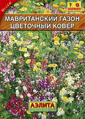 Мавританский газон Цветочный ковер