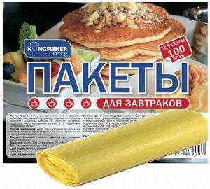 """Пакеты для завтрака """"KINGFISHER"""", HDPE, размер - 22,5х35см, 100 штук в рулоне"""