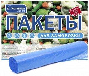 """Пакеты для заморозки """"KINGFISHER"""", HDPE, размер - 30х40см, 50 штук в рулоне"""