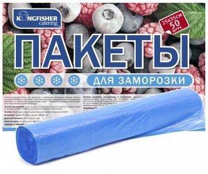 """Пакеты для заморозки """"KINGFISHER"""", HDPE, размер - 25х35см, 50 штук в рулоне"""