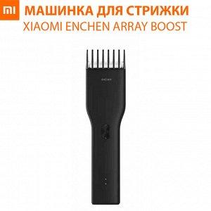 Машинка для стрижки волос Xiaomi Enchen Array Boost Hair Clipper Черная