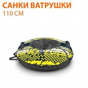 Санки - ватрушка (Принт) 110 см