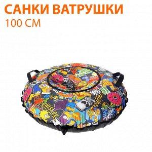 Санки - ватрушка (Принт) 100 см