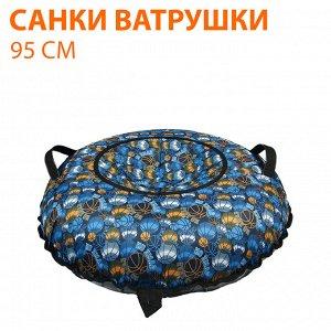 Санки - ватрушка (Принт) 95 см