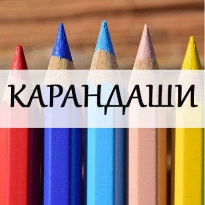 🎨ЛУЧшие товары для детского творчества! — Карандаши! — Мыловарение и свечи