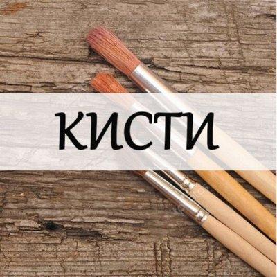 🎨ЛУЧшие товары для детского творчества! — Кисти для рисования — Кисти