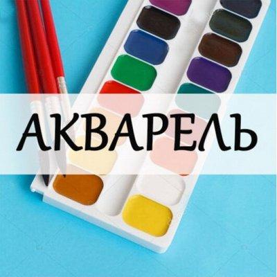 🎨ЛУЧшие товары для детского творчества! — Акварель — Краски