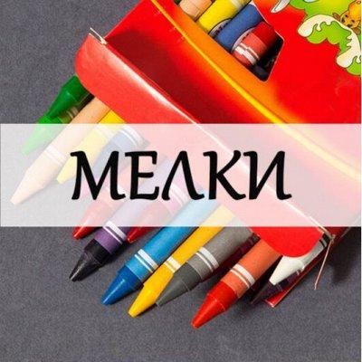 🎨ЛУЧшие товары для детского творчества! — Мелки — Расходные материалы