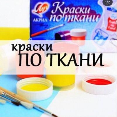 🎨ЛУЧшие товары для детского творчества! — Краски по ткани! — Ткани