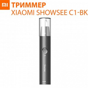 Триммер Xiaomi ShowSee C1-BK