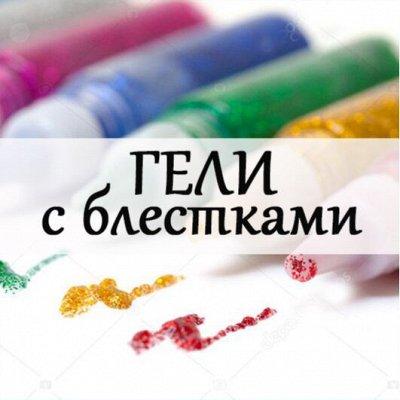 🎨ЛУЧшие товары для детского творчества! — Гели с блестками — Графика и черчение