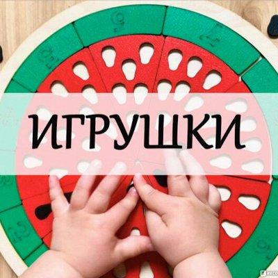 🎨ЛУЧшие товары для детского творчества! — Развивающие деревянные игрушки! — Деревянные игрушки