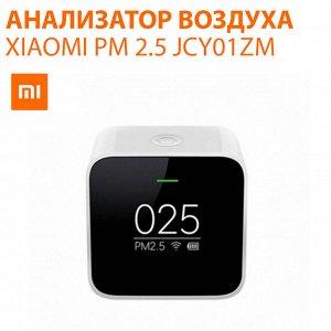 Анализатор воздуха Xiaomi PM 2.5 Air Detector JCY01ZM